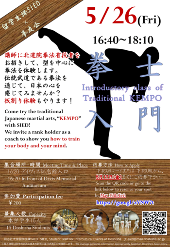 Introductory Class of Traditional KEMPO