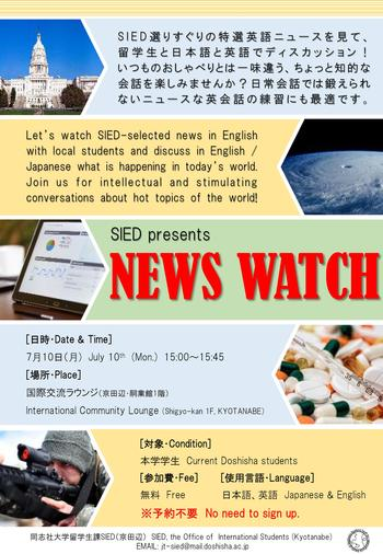 News Watch