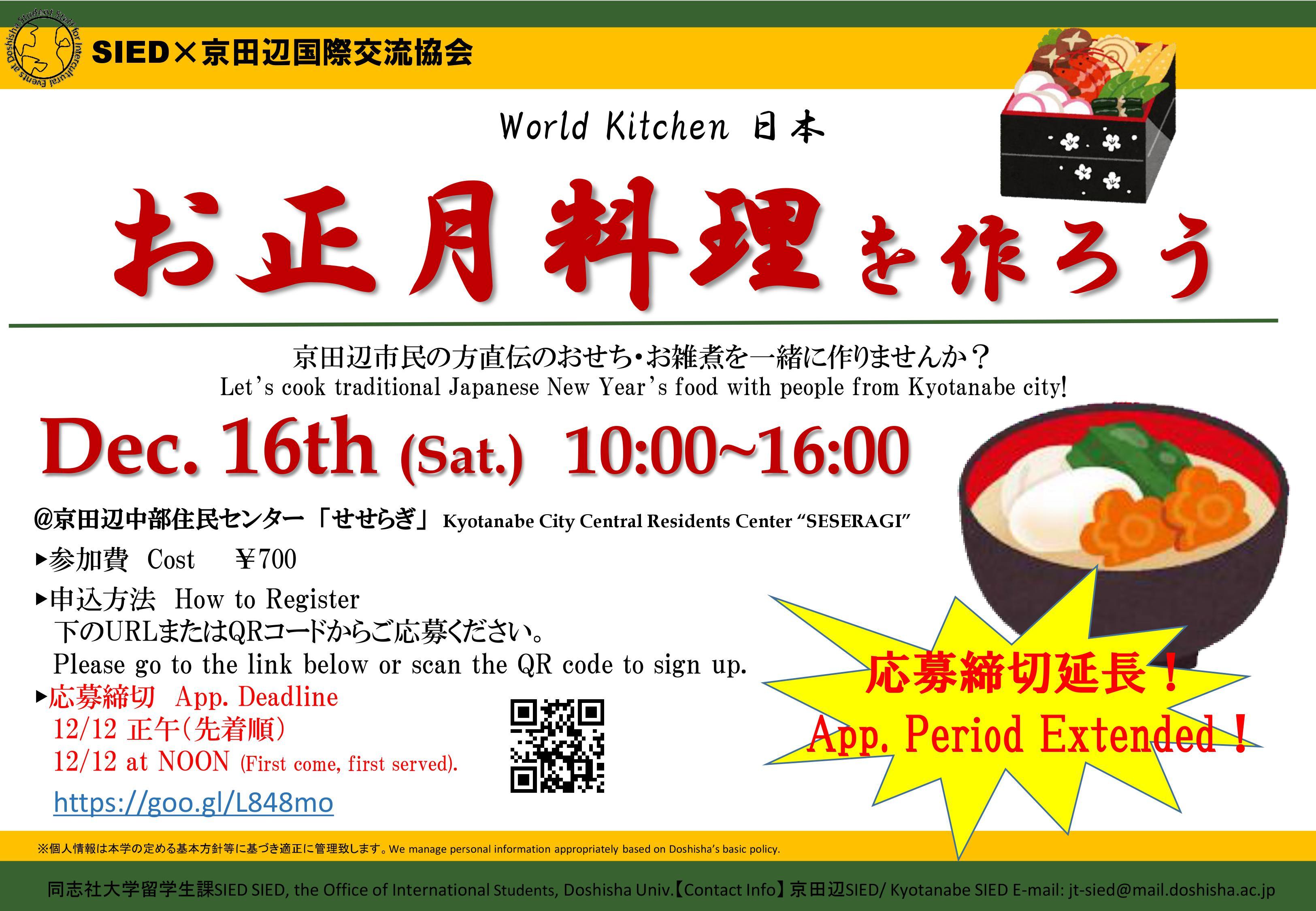 World Kitchen   FieStund
