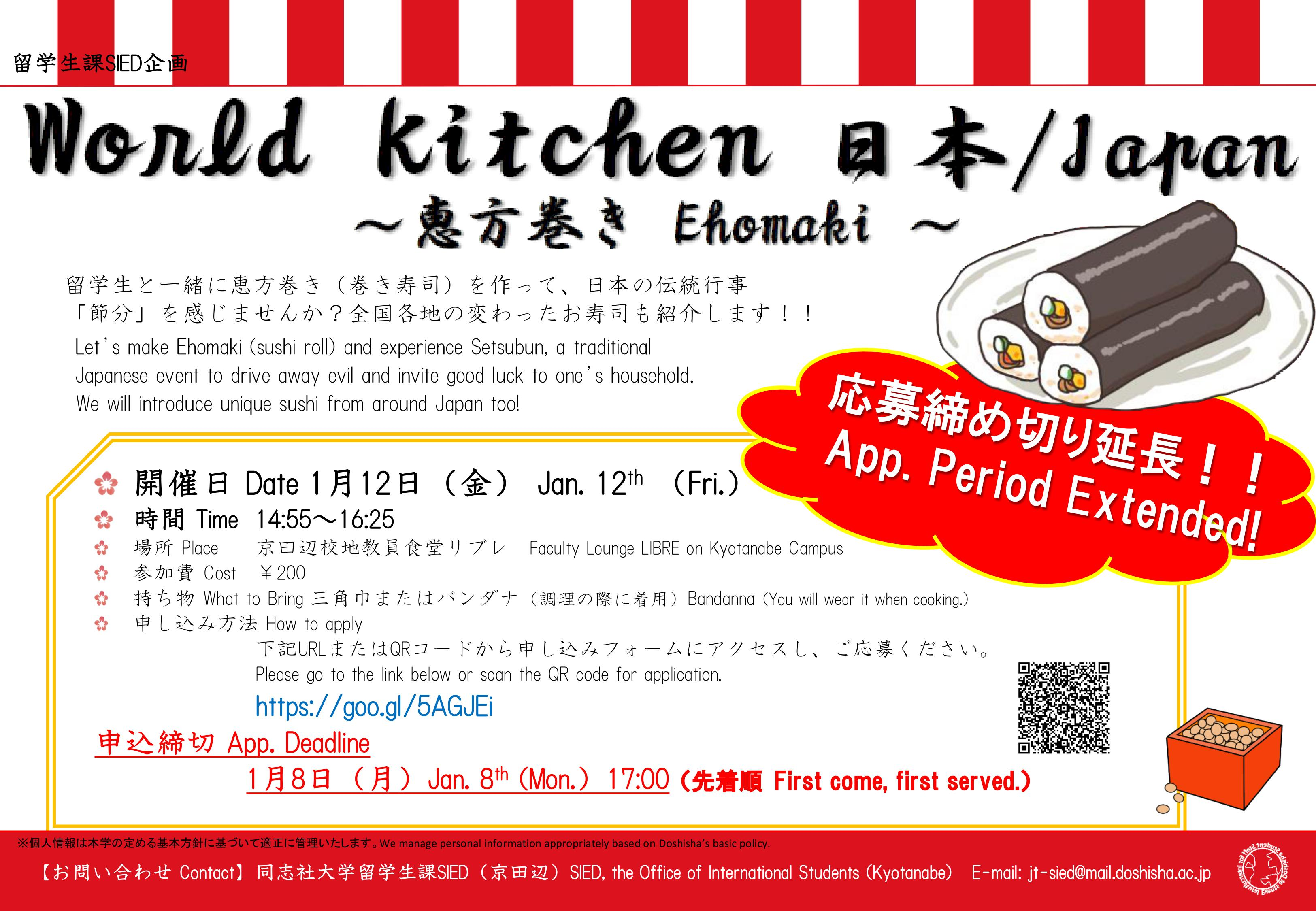 App. Period Extended!】\