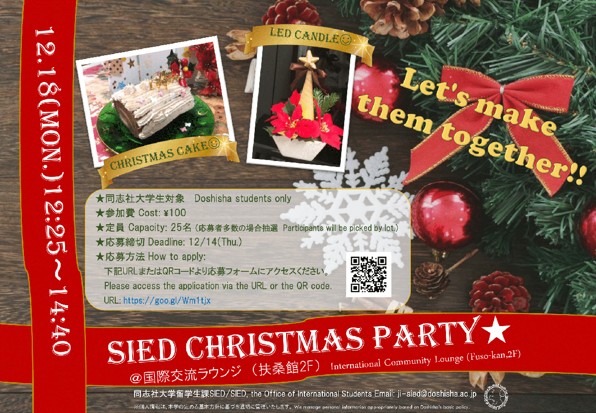 Come join us at the International Community Lounge on December 18th; SIED hosts Christmas party with lots of entertainment for you ...
