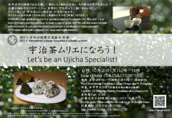 Let's be an Ujicha Specialist!