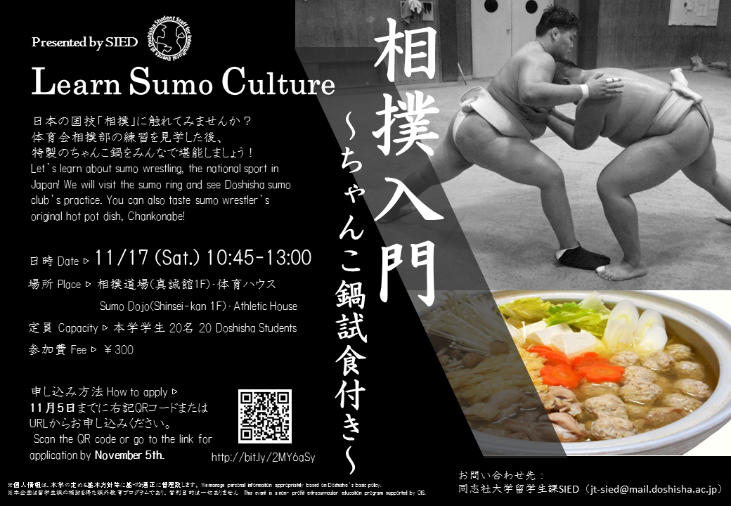 Dating a sumo wrestler