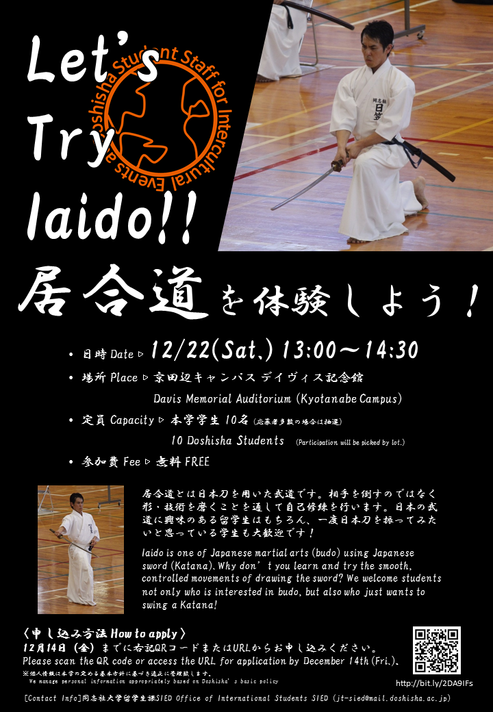 Let's Try Iaido!