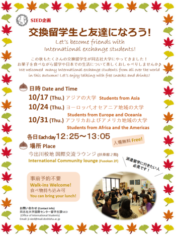 Let's become friends with International exchange students!