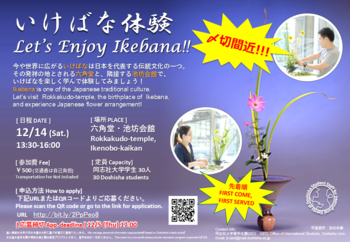 Let's Enjoy Ikebana!!