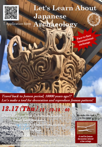 Let's Learn About Japanese Archaeology!