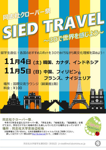 SIED TRAVEL