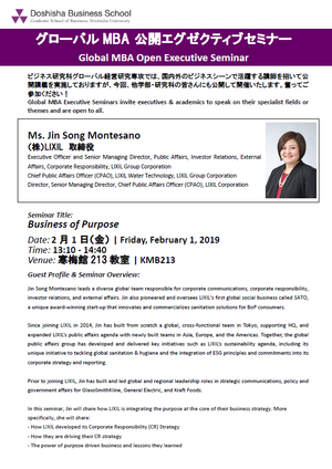 Lecture by Ms. Jin Song Montesano on Feb. 1: Business of Purpose