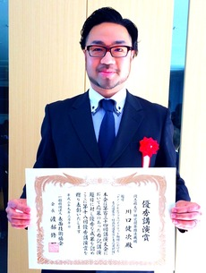 Assistant Professor Kenji Kawaguchi (Organization for Research Initiatives and Development) Receives Outstanding Presentation Award at the 134th Meeting of the Surface Finishing Society of Japan