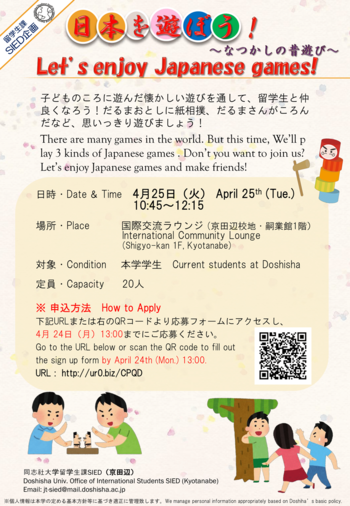 Let's Play Japanese Games!