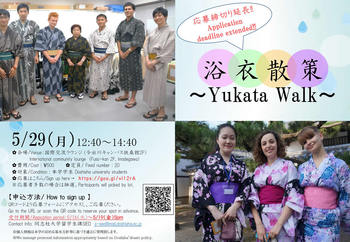 Yukata Walk Additional
