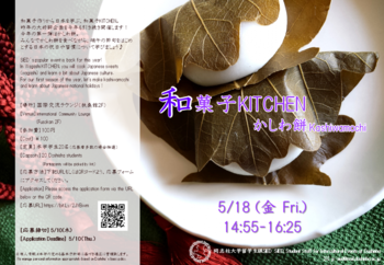Wagashi Kitchen