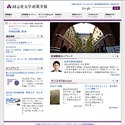 Faculty of Policy Studies (in Japanese)