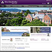The Doshisha
