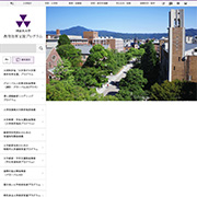 MEXT 'Support program for improving university and graduate school education' (in Japanese)