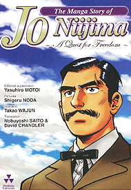 The Manga Story of Jo Niijima