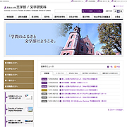 Faculty of Letters / Graduate School of Letters (in Japanese)