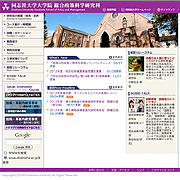 Graduate School of Policy and Management (in Japanese)